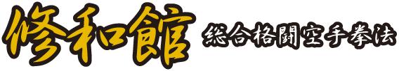 総合格闘空手拳法「修和館」